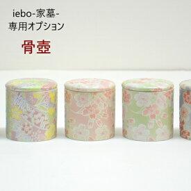 iebo -家墓-専用オプション品【骨壺】 こちらの商品は、iebo -家墓-をお買い求めいただいたお客様のみご注文いただけるオプション品になります。