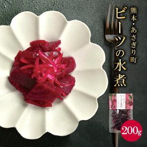 あさぎり農園 ビーツ 水煮 200g 野菜 食べる輸血 ボルシチ ほうれん草 血液 テレビ、メディアにて多数掲載 スーパーフード 熊本県産 美容 お手軽