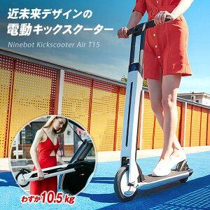 Ninebot Kickscooter Air T15 電動キックスクーター 電動 キックボード スクーター スケボー、スケートボード好きな方 電動式 車のトランクへの積み込み 軽量 Segway セグウェイ ナインボット モビリ