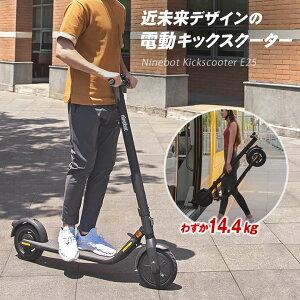 Ninebot Kickscooter E25 電動キックスクーター 電動 キックボード スクーター スケボー、スケートボード好きな方 電動式 車のトランクへの積み込み 軽量 Segway セグウェイ ナインボット モビリテ
