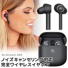 ノイズキャンセリング対応・完全 ワイヤレス イヤホン【AU-Stream ANC】Ausounds (オーサウンズ) プレミアムサウンド、防水性能・IPX5、快適かつ超軽量 デュアル・マイク Bluetooth 5.0 急速ワイヤレス充電ケース トータルバッテリー時間20時間