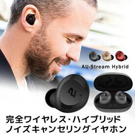 完全ワイヤレス・ハイブリッドノイズキャンセリング イヤホン【AU-Stream Hybrid】Ausounds (オーサウンズ) チタニウムドライバーを搭載 高いノイズキャンセリング効果を発揮!防水性能・IPX5 デュアル・マイク AIアシスタント対応 Bluetooth 5.0 急速ワイヤレス充電ケース