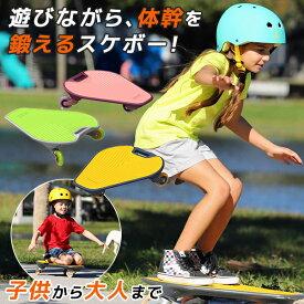 【ウグルボード Wiggleboard】スケートボード キッズ 子供用 大人用 初心者 スケボー 3輪 おしゃれ かっこいい かわいい ユニーク 体幹を鍛える 三角形 トライアングル 誕生日 プレゼント ギフト お祝い 男の子 女の子 6歳 おもちゃ 送料無料