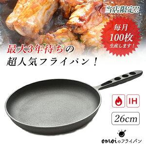 【月100枚限定生産!】おもいのフライパン 26cm omoiのフライパン IH 日本製 高級 無塗装 熱伝導 蓄熱温度 一生モノのフライパン 肉 焼肉 ステーキ 主婦 母 ママ 調理 料理 料理好き 鋳物 鋳鉄 石