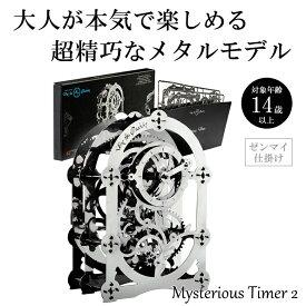 Time for Machine 超精巧なステンレス製の組み立てキット Mysterious Timer 2 プラモデル 模型 フィギュア メタルパーツ スタイリッシュ メタル モデル ゼンマイ仕掛け インテリア プレゼント ギフト クラウドファンディング お洒落 おしゃれ ミステリアス・タイマー2 時計