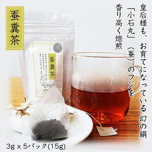 昆虫食 蚕糞茶 3g x 5パック(15g) 国産 蚕 小石丸 フン 食用 閲覧注意 ノンカフェイン 美味しい 美味 珍味 お茶 ティーパック 蚕 良質な脂質が含まれた高栄養食 高蛋白で低糖質 豊富なアミノ酸