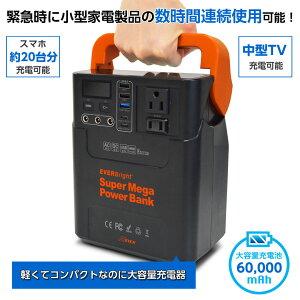 EVERBright スーパーメガパワーバンク 60000mAh ACコンセント2個付 EVER Bright AC DC USB 出力 大容量 エバーブライト 充電 充電器 バッテリー コンセント 予備 備蓄 リチウムイオン 電池補助電源 充電