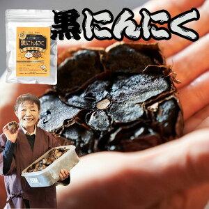 黒にんにく 200g 無添加 国産 日本製 うまい 美味しい にんにく ニンニク 黒ニンニク 手作り 臭くない 臭わない うるるはあと 美容 栄養 ビタミン ミネラル 美容 アミノ酸 タンパク質 リジン