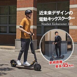Ninebot Kickscooter E45 電動キックスクーター 電動 キックボード スクーター スケボー、スケートボード好きな方 電動式 車のトランクへの積み込み 軽量 Segway セグウェイ ナインボット モビリテ
