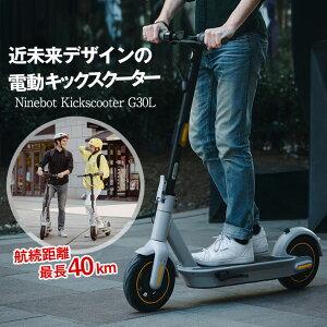 Ninebot Kickscooter G30L 電動キックスクーター 電動 キックボード スクーター スケボー、スケートボード好きな方 電動式 車のトランクへの積み込み 軽量 Segway セグウェイ ナインボット モビリテ
