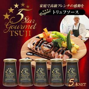 高級フレンチを自宅で味わえる辻シェフのトリュフソース 5本セット 三ツ星レストラン、五つ星ホテルのフレンチを堪能できる。フランス料理 5Star Gourmet TSUJI 記念日 誕生日 ホームパーティ