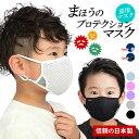 クールマスク 日本製 こども キッズ kids 洗える 接触冷感 涼しい 夏マスク 調整 繰り返し使える 洗える メッシュ マ…