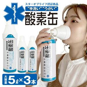救命救急 スターオブライフ認定 日本製で安心 酸素濃度90% 携帯型 酸素吸入器 携帯 高濃度 酸素缶 家庭用 酸素スプレーで備える【1本5リットル(3本セット)】酸素ボンベ 消費期限5年間 救