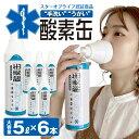 酸素缶 日本製 携帯 酸素吸入器 長期使用期限5年間 【1本5リットル(6本セット)】 スターオブライフ認定商品 酸素濃…