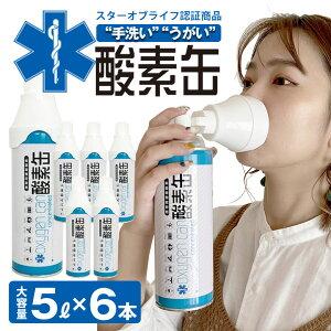 酸素缶 日本製 携帯 酸素吸入器 長期使用期限5年間 【1本5リットル(6本セット)】 スターオブライフ認定商品 酸素濃度90% 携帯用濃縮酸素 携帯酸素スプレー 酸素ボンベ 酸素不足 救急 登山