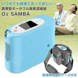 酸素濃縮器O2SAMBA 酸素濃縮装置 家庭用 酸素濃縮器 日本製 携帯型 小型 ポータブル酸素濃縮器 国産 持ち運べる 超軽量 コンパクト 1.9kg 酸素発生器 酸素ボンベ 酸素吸入器 酸素補給 カニューラ 高性能 高濃度 酸素濃度90% バッテリー内臓 電源不要 充電池式 持ち運び