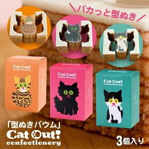 Cat Out! confectionery(キャットアウト)3個入り 型ぬきバウム カタヌキヤ ぶどうの木 バウムクーヘン ミニバウム 可愛い スイーツ 手土産 型ヌキ バウム かたぬき かた抜き 型抜き キャットアウ