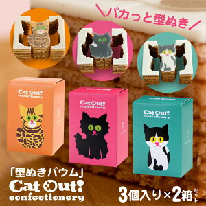 Cat Out! confectionery(キャットアウト)3個入り2箱セット 型ぬきバウム カタヌキヤ ぶどうの木 バウムクーヘン ミニバウム 可愛い スイーツ 手土産 型ヌキ バウム かたぬき かた抜き 型抜き キ