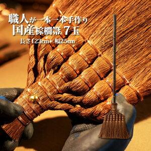 国産棕櫚箒 7玉(長さ123cm) 和歌山県の職人が手作り Broom Craft 棕櫚ほうき 棕櫚箒 ほうき ホウキ しゅろ シュロ 棕櫚皮 国産 日本製 メイドインジャパン 母の日 父の日 プレゼント ギフト 記念品