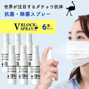 【正規品取扱店】ダチョウ抗体で抗菌・除菌スプレー V BLOCK SPRAY 30mL 6本セット ダチョウの驚異的な免疫力と回復力を活かした世界が注目 マスクやドアノブ、人に会う前に 気になるときにシ