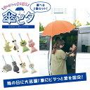 傘ピタ【選べる2個セット!】傘 マグネット 車 固定 傘止め 雨に濡れない 濡れない 濡らさない カー 用品 乗り降り 屋…