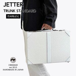CREEZAN JETTER TRUNK STANDARD CJTF-032 シュリンクレザー 牛革 トランク ケース スタンダード トランク ハードケース アタッシュケース 旅行 出張 クリーザン ジェッター 白 ホワイト 純白 ユニセック