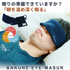 眠りの準備できていますか?「眼を温め深く眠る」TENTIAL BAKUNE EYE-MASUK アイマスク ストレスフリー3D構造 「着けて寝るだけ」血行促進 疲労回復 医療機器認定を受けたスリープウェア パソコンやスマホで疲れた眼に。毎日家事をがんばるあなた。快適な着心地がやみつき