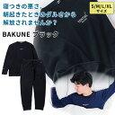 冬モデル 冷え対策 温活 グッズ 体を冷えから守るパジャマ TENTIAL BAKUNE 「ブラック」上下セット 寝心地の良い寝具 …