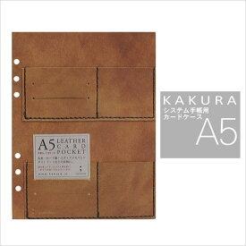 KAKURA 紐巻きA5システム手帳 専用 A5レザーカードポケット(アンティークブラウン)