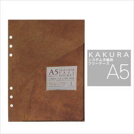 KAKURA 紐巻きA5システム手帳 専用 A5レザーフリーポケット(アンティークブラウン)