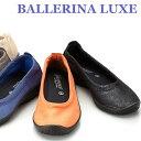 アルコペディコ 軽量シューズ BALLERINA LUXE 歩きやすく、疲れにくいを追求して作られたアルコペディコのコンフォートシューズ レディース 靴 ペタン...