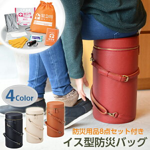 STOOL BAG(スツールバッグ)【防災用品8点セット付き】イス型防災バッグ スツールに変身する防災バッグ インテリアを損なわないおしゃれなデザイン 腰掛け 防災用品 防災グッズ 被災 避難