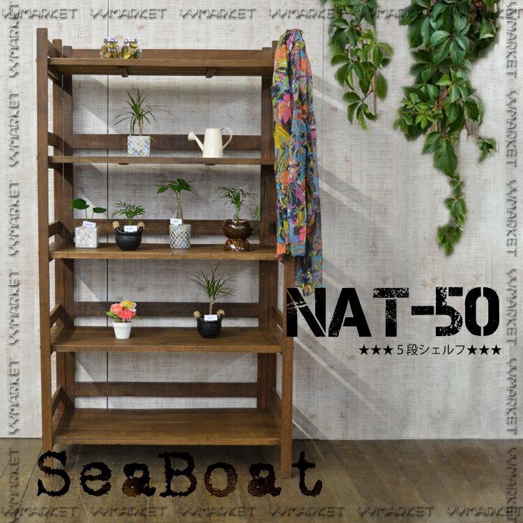 【Sea Boat-シーボート】フレンチアンティーク5段ラック*シェルフ*ナチュラルシャビー*NAT-50