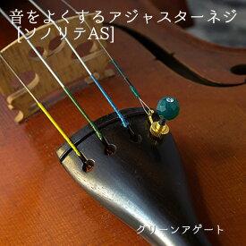 バイオリン ビオラ アジャスター ネジ [ソノリテAS] アジャスター プレゼント Wittner ウィットナー 弦楽器 violin viola