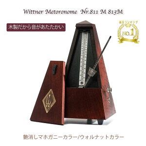 メトロノーム 振り子 木製 ウィットナー wittner 811M・813M お家で練習 木製メトロノーム 弦楽器 ピアノ ギター ベース ドラム バイオリン 楽器演奏用 音楽 初心者 可愛い 素敵 送料無料