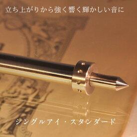 チェロ エンドピン 8mm [シングルアイ・スタンダード] テールピース endpin cello ゴムキャップ付き 弦楽器