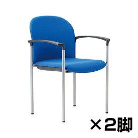 ミーティングチェア 2脚セット/キャスター無(肘付)/粉体塗装/AI-MC-861-2 【全10色】 激安 椅子 会議用椅子 会議椅子 会議室 イス ミーティングチェア 業務用 仕事用 オフィス