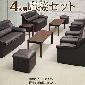 【応接セット 4点セット】4人用 応接セット センターテーブル + 2人掛けソファー + アームチェア×2