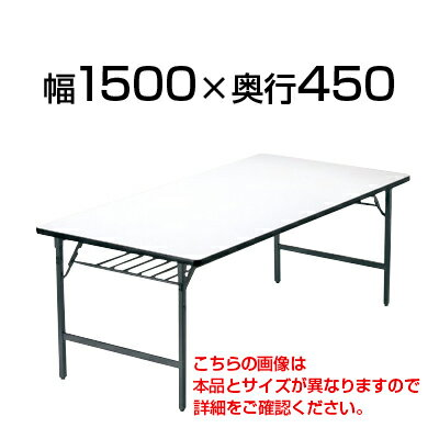 折りたたみテーブル/ソフトエッジ ワイド脚 幅150×奥行45cm/AI-TW-1545SE 会議テーブル ミーティングテーブル 会議用テーブル 会議用デスク 長机 会議机【角型】