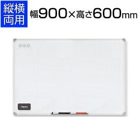アスミックス ホワイトボード 無地 LLサイズ タテヨコ兼用 マグネット対応 900×600mm AX-VWB070