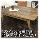 デザイン ウォルナット テーブル スペース コンパクト ちゃぶ台 おしゃれ ウォール