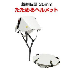 たためるヘルメット タタメット BCP プレーンタイプ 収納時厚 35mm