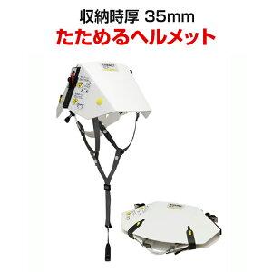 たためるヘルメット タタメット BCP 収納時厚 35mm