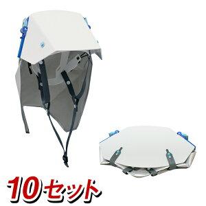 たためるヘルメット タタメット ズキン3 ヘルメット+防災頭巾 プレーンタイプ お得な10人用セット SOHO向け オフィスに常備