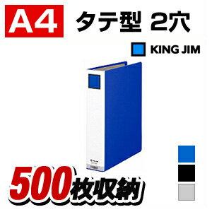 キングファイルG A4 タテ型 2穴 背幅66 収容量約500枚 1冊 片開き キングジム /EC-975GX KINGJIM 書類収納 バインダー 縦型 A4ファイル A4対応 A4サイズ 業務用 文房具 オフィス用品 事務用品 激安