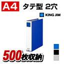 キングファイルG A4 タテ型 2穴 背幅66 収容量約500枚 1冊 片開き キングジム /EC-975GX KINGJIM 書類収納 バインダー…