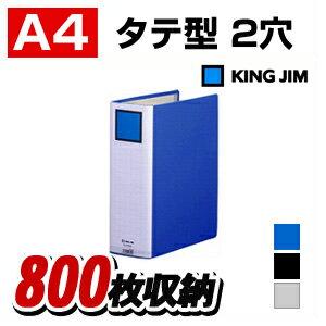 キングファイルG A4 タテ型 2穴 背幅96 収容量約800枚 1冊 片開き キングジム /EC-978GX KINGJIM 書類収納 バインダー 縦型 A4ファイル A4対応 A4サイズ 業務用 文房具 オフィス用品 事務用品 激安