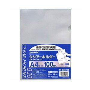 【まとめ買い100枚入】クリアーホルダー クリアファイル 業務パック 透明 A4 0.2mm厚 1袋100枚入 日本クリノス/EC-CR-250CN-100 クリアホルダー クリアーファイル 提出 書類収納 オフィス用品 事務用品 文房具 文具