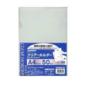 クリアーホルダー クリアファイル A4 透明 0.2mm厚 1袋50枚入 日本クリノス/EC-CR-250CN-50 クリアホルダー クリアーファイル 提出 書類収納 オフィス用品 事務用品 文房具 文具