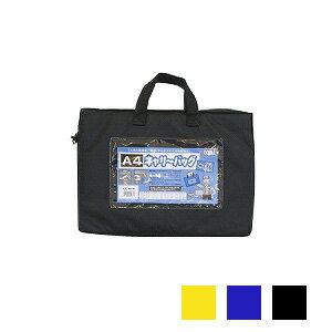 キャリーバッグ キャリングバッグ マチ付 A4 1冊 エコール EC-ECB-A4W 鞄 ブリーフケース 書類用鞄 書類鞄 書類バッグ カバン バック 激安
